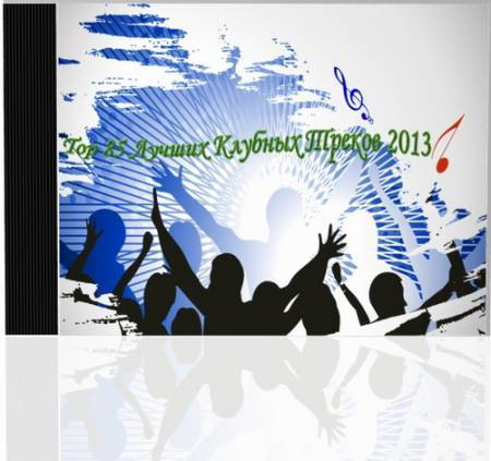 Сборник лучшая клубная музыка 2014 скачать