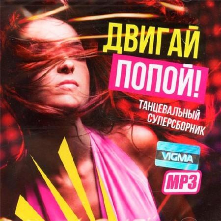 Русская музыка альбом 2014 скачать